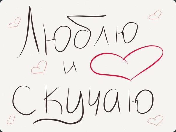 Картинки, рисунок я люблю тебя