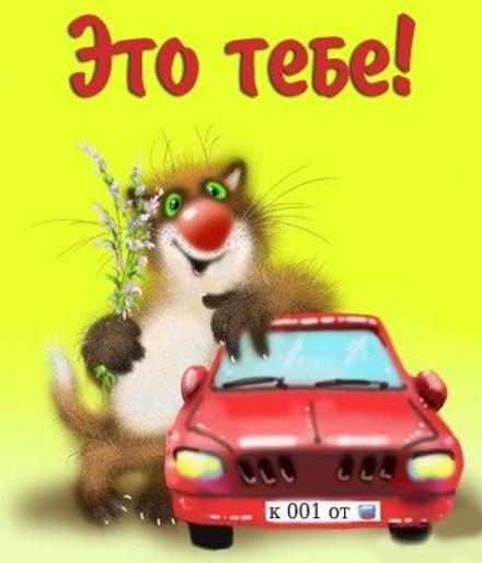 Открытка для Тебя, красный авто и кот, картинка Тебе, просто так, от всей души, для Тебя! скачать открытку бесплатно | 123ot