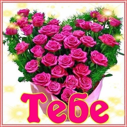 Открытка для Тебя, сердце из роз, картинка Тебе, просто так, от всей души, для Тебя! скачать открытку бесплатно | 123ot