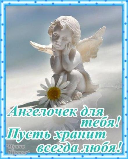 Открытка для Тебя, ангелочек, картинка Тебе, просто так, от всей души, для Тебя! скачать открытку бесплатно | 123ot