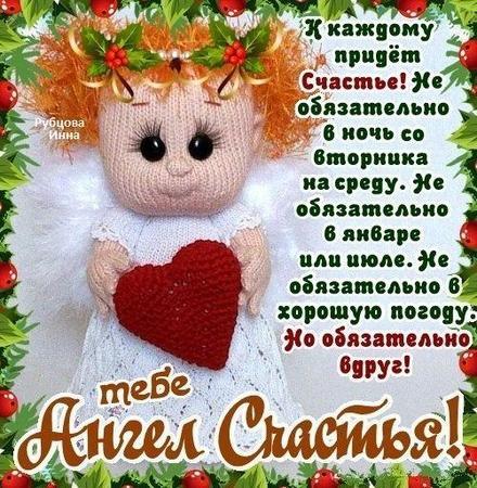 Открытка для Тебя, ангел счастья, картинка Тебе, просто так, от всей души, для Тебя! скачать открытку бесплатно | 123ot