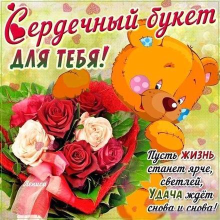 Сказочная открытка для Тебя, розы, мишка, стишок, картинка Тебе, просто так, от всей души, для Тебя! скачать открытку бесплатно | 123ot
