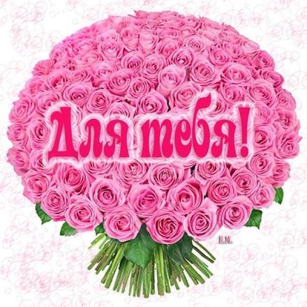 Открытка для Тебя, шикарный букет роз, розовые розы, картинка Тебе, просто так, от всей души, для Тебя! скачать открытку бесплатно | 123ot
