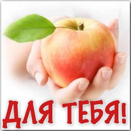 Открытка эппл для Тебя, яблоко, картинка Тебе, просто так, от всей души, для Тебя! скачать открытку бесплатно   123ot