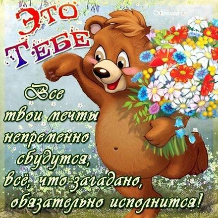 Веселая открытка для Тебя, картинка Тебе, веселый медведь с букетом, просто так, от всей души, для Тебя! скачать открытку бесплатно | 123ot