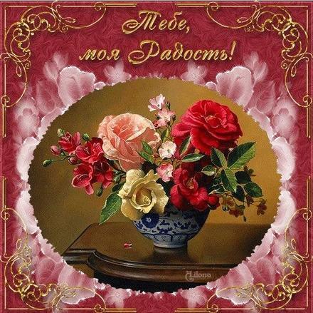 Открытка для Тебя, моя радость, розы, цветы, картинка Тебе, просто так, от всей души, для Тебя! скачать открытку бесплатно | 123ot