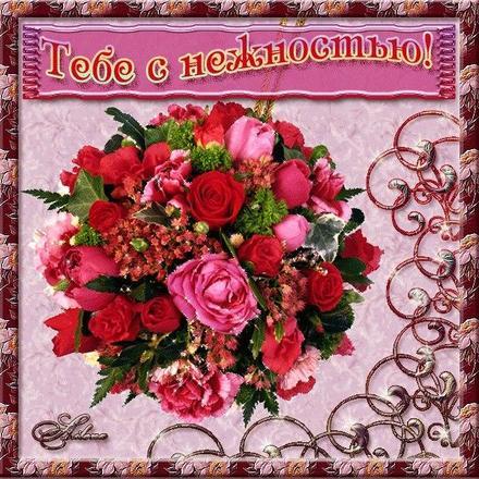 Открытка для Тебя с нежностью, картинка Тебе, цветы, розы, просто так, от всей души, для Тебя! скачать открытку бесплатно | 123ot
