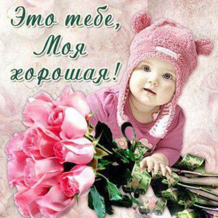 Открытка для Тебя, картинка Тебе, розы и малыш, просто так, от всей души, для Тебя! скачать открытку бесплатно | 123ot