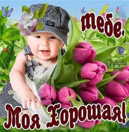 Открытка для Тебя, тюльпаны, лето, малыш, картинка Тебе, просто так, от всей души, для Тебя! скачать открытку бесплатно | 123ot