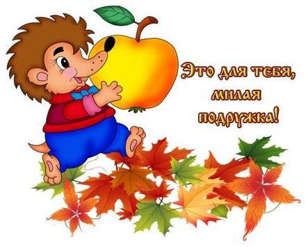 Открытка для Тебя, ежик, осенние листья, яблоко, еж, картинка Тебе, просто так, от всей души, для Тебя! скачать открытку бесплатно | 123ot