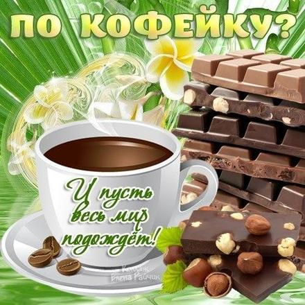 Открытка для Тебя, картинка Тебе, кофе, кофеек, просто так, от всей души, для Тебя! скачать открытку бесплатно | 123ot