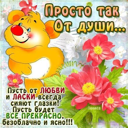 Открытка для Тебя со стихом, картинка Тебе, цветы, мишка, просто так, от всей души, для Тебя! скачать открытку бесплатно | 123ot