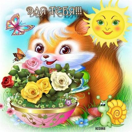 Открытка для Тебя, белочка с розами Тебе, картинка Тебе, просто так, от всей души, для Тебя! скачать открытку бесплатно | 123ot