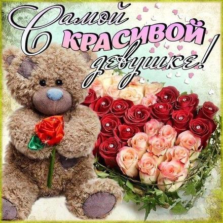 Открытка для Тебя, самой красивой девушке, картинка Тебе, розы и мишка, просто так, от всей души, для Тебя! скачать открытку бесплатно   123ot