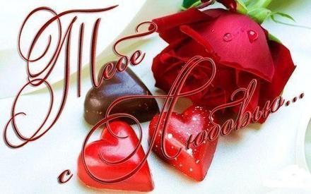 Открытка для Тебя, конфетки, роза, сердечки, картинка Тебе, просто так, от всей души, для Тебя! скачать открытку бесплатно | 123ot