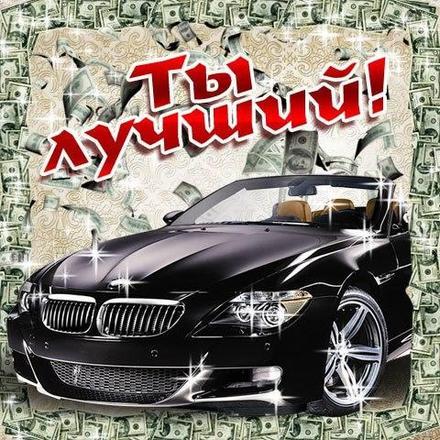 Открытка для парня, картинка Тебе, черная бэха, БМВ, BMW, просто так, ты лучший, от всей души, для Тебя! скачать открытку бесплатно   123ot