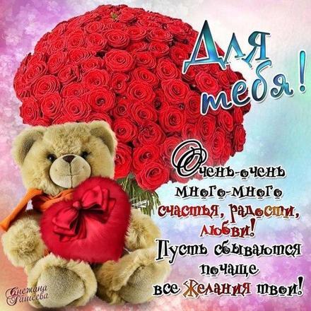 Открытка для Тебя, огромный букет красных роз, мишка, картинка Тебе, просто так, от всей души, для Тебя! скачать открытку бесплатно | 123ot