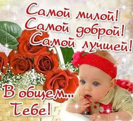 Открытка для Тебя, самой лучшей, розы, малышка, картинка Тебе, просто так, от всей души, для Тебя! скачать открытку бесплатно | 123ot