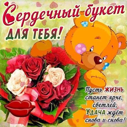Букет поцелуйчик, заказ цветов в ессентуках с доставкой
