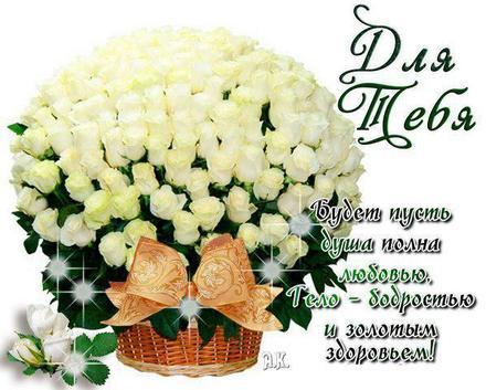 Открытка для Тебя, картинка Тебе, стих, белые розы, просто так, от всей души, для Тебя! скачать открытку бесплатно | 123ot