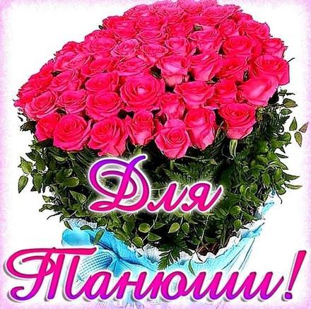 Открытка для Танюши, букет роз, картинка Тебе, просто так, от всей души, для Тебя! скачать открытку бесплатно   123ot