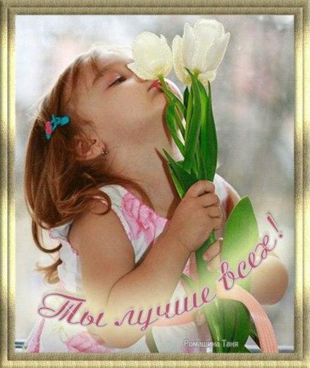 Открытка для Тебя, Ты лучше всех, белые тюльпаны у ребенка, картинка Тебе, просто так, от всей души, для Тебя! скачать открытку бесплатно | 123ot
