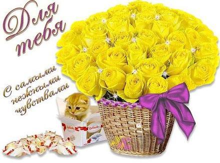 Открытка для Тебя, картинка Тебе, корзина роз и рафаэлки, просто так, от всей души, для Тебя! скачать открытку бесплатно   123ot