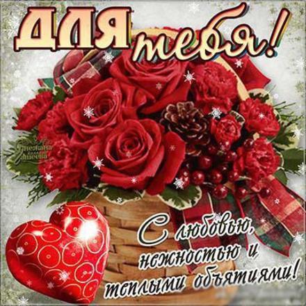 Открытка для Тебя, красные розы, картинка Тебе, просто так, от всей души, для Тебя! скачать открытку бесплатно | 123ot