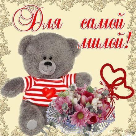 Открытка для самой милой с мишкой тедди, картинка Тебе, просто так, от всей души, для Тебя! скачать открытку бесплатно | 123ot