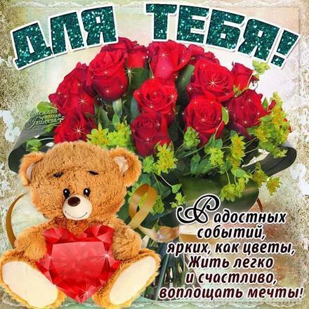 Открытка для Тебя, картинка Тебе, мишка, розы, стих, просто так, от всей души, для Тебя! скачать открытку бесплатно | 123ot