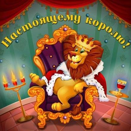 Открытка настоящему королю, лев, король-лев, картинка Тебе, просто так, от всей души, для Тебя! скачать открытку бесплатно | 123ot