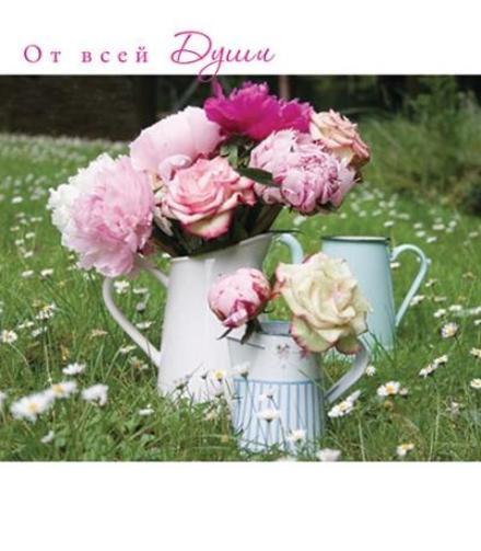 Открытка для Тебя от всей души, русское поле, цветы, букеты, розы, картинка Тебе, просто так, от всей души, для Тебя! скачать открытку бесплатно | 123ot