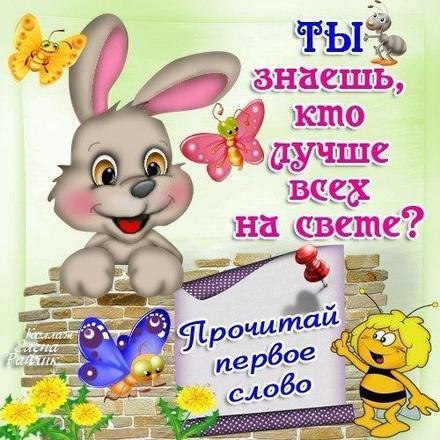 Открытка для Тебя, зайчик, пчелка Майя, картинка Тебе, просто так, от всей души, для Тебя! скачать открытку бесплатно | 123ot