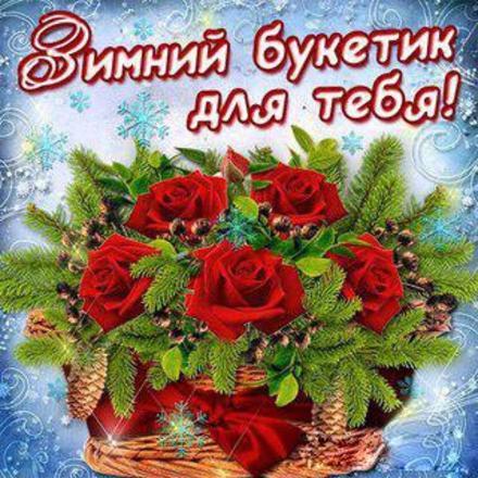 Открытка для Тебя, зимний букетик, розы, картинка Тебе, просто так, от всей души, для Тебя! скачать открытку бесплатно | 123ot