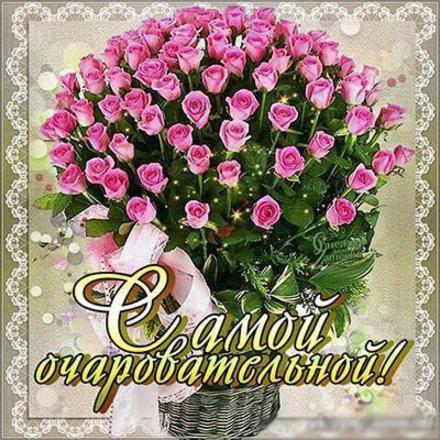 Открытка для Тебя, букет роз, самой очаровательной, картинка Тебе, просто так, от всей души, для Тебя! скачать открытку бесплатно | 123ot