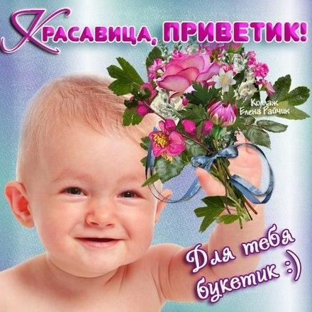 Открытка для Тебя, красавица, Тебе приветик, букетик цветов, малыш, картинка Тебе, просто так, от всей души, для Тебя! скачать открытку бесплатно | 123ot