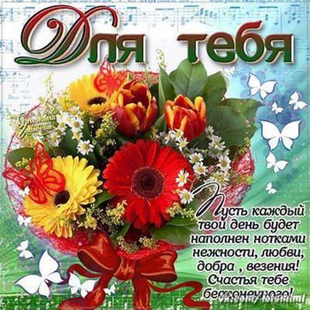 Открытка для Тебя, картинка Тебе, стих, букет цветов, просто так, от всей души, для Тебя! скачать открытку бесплатно | 123ot