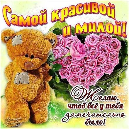Открытка для Тебя, картинка Тебе, мишка тедди, сердце из роз, просто так, от всей души, для Тебя! скачать открытку бесплатно | 123ot