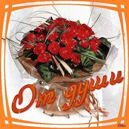 Открытка для Тебя, картинка Тебе, букет роз, красные розы, просто так, от всей души, для Тебя! скачать открытку бесплатно | 123ot
