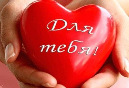 Открытка для Тебя, сердечко, красное сердце в руках, картинка Тебе, просто так, от всей души, для Тебя! скачать открытку бесплатно | 123ot