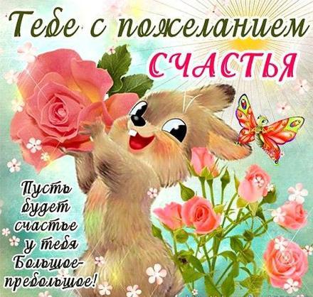 Нежная открытка для Тебя, зайка, заяц, розы, картинка Тебе, просто так, от всей души, для Тебя! скачать открытку бесплатно | 123ot