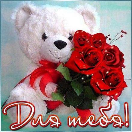 Открытка для Тебя, белый мишка с цветами, розы, букет, картинка Тебе, просто так, от всей души, для Тебя! скачать открытку бесплатно | 123ot