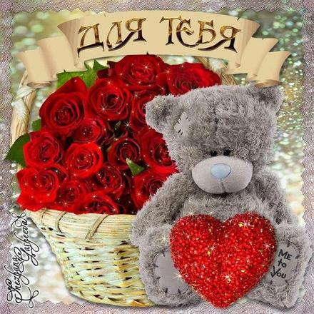 Открытка для Тебя, мишка тедди и букет роз, картинка Тебе, просто так, от всей души, для Тебя! скачать открытку бесплатно | 123ot