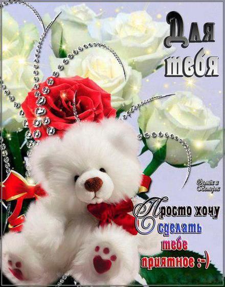 Открытка для Тебя, картинка Тебе, мишка, розы, просто так, от всей души, для Тебя! скачать открытку бесплатно | 123ot