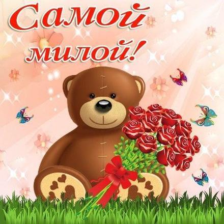 Открытка для Тебя, самой милой девушке, розы, мишка, картинка Тебе, просто так, от всей души, для Тебя! скачать открытку бесплатно | 123ot