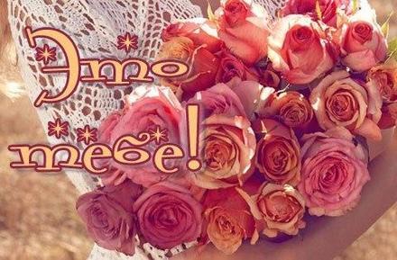 Открытка для Тебя, букет роз, розы, картинка Тебе, просто так, от всей души, для Тебя! скачать открытку бесплатно | 123ot