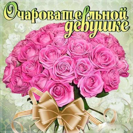 Открытка для Тебя, букет роз, розовые розы, картинка Тебе, просто так, от всей души, для Тебя! скачать открытку бесплатно | 123ot