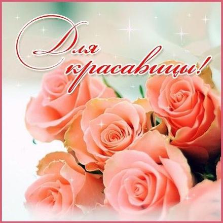Открытка для красавицы, для Тебя, розы, букет, картинка Тебе, просто так, от всей души, для Тебя! скачать открытку бесплатно | 123ot