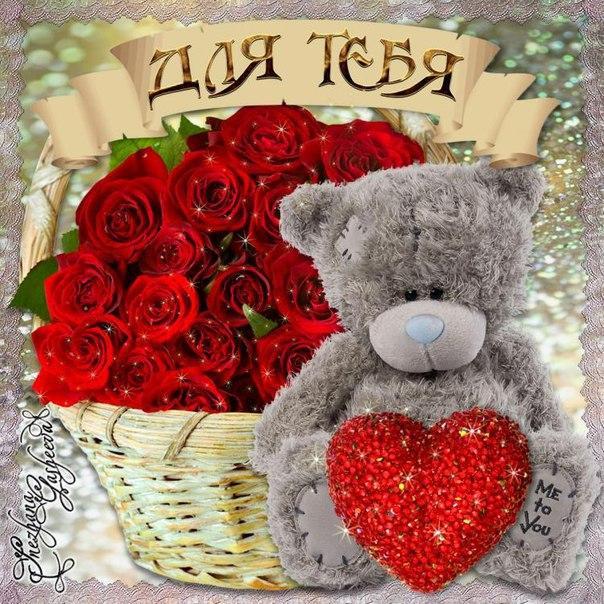 картинки мишки и розы для тебя столицу запечатлели