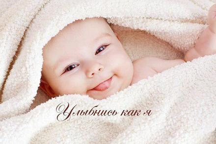 Открытка улыбнись, улыбайся, для Тебя, где твоя улыбка! Малыш в полотенце! Ребенок! скачать открытку бесплатно   123ot